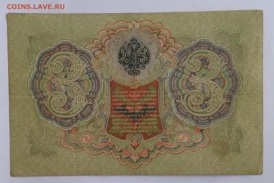 3 рубля 1905г. ... до 22:00 мск 18.12.18. - IMG_20181214_171229