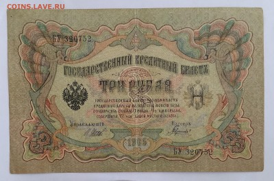 3 рубля 1905г. ... до 22:00 мск 18.12.18. - IMG_20181214_171312