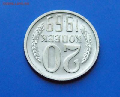 20 копеек 1969 года (наборная) до 17.12.18 - 31.4.JPG