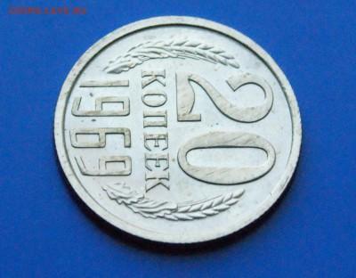 20 копеек 1969 года (наборная) до 17.12.18 - 31.3.JPG