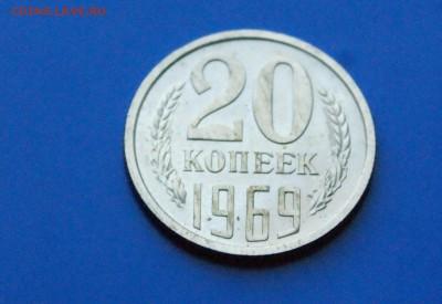20 копеек 1969 года (наборная) до 17.12.18 - 31.2.JPG