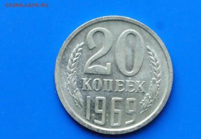 20 копеек 1969 года (наборная) до 17.12.18 - 31.1.JPG
