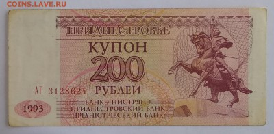 Приднестровье: 200р.1993г... до 22:00мск 18.12.18. - IMG_20181214_204346