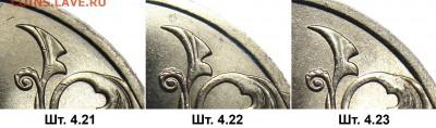 Вопросы по разновидностям от Lubov - 2r_revers_4.21-4.22-4.23_fs