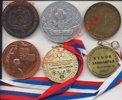 6 медалей, до 3.06.11 в 23.30 - Медали2