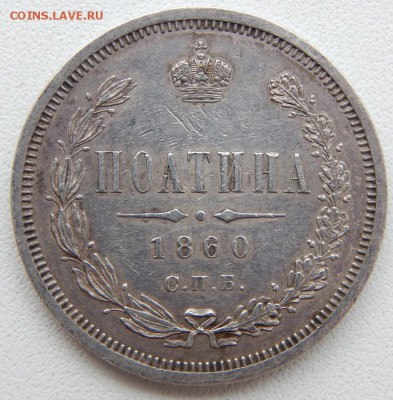 ПОЛТИНА 1860 до 18.12.18 - DSCN0587.JPG