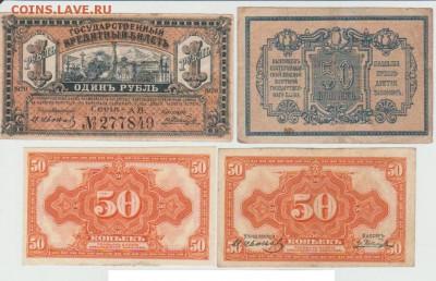 1 руб 1920г +полтинники до 19,12,в 22,00 - s-l1600 (2)