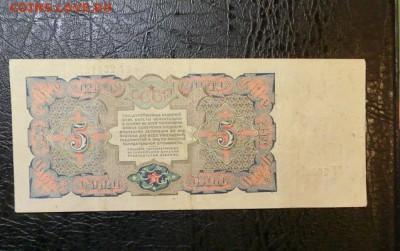 5 рублей 1925 До 18.12.18 - 21.00 МСК - CIMG0857.JPG