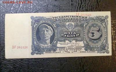 5 рублей 1925 До 18.12.18 - 21.00 МСК - CIMG0855.JPG