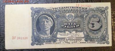 5 рублей 1925 До 18.12.18 - 21.00 МСК - Screenshot_5