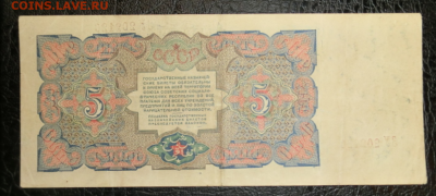 5 рублей 1925 До 18.12.18 - 21.00 МСК - Screenshot_4