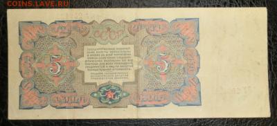 5 рублей 1925 До 18.12.18 - 21.00 МСК - Screenshot_3