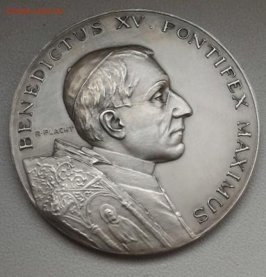 Ватикан. - P_20181215_124518