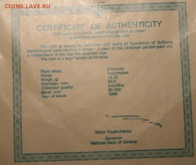 2 гривны 1996 Софиевка 17.12.2018 до 22.00 - серт р