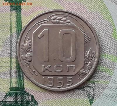 10 копеек 1955 до 18-12-2018 до 22-00 по Москве - 10 55 Р