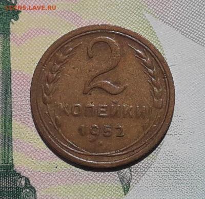 2 копейки 1952 до 18-12-2018 до 22-00 по Москве - 2 52 Р