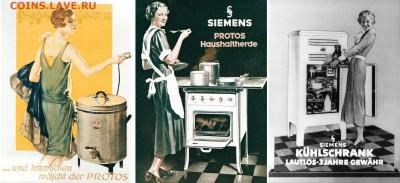 Частные выпуски нотгельдов Германии. Обзорная тема. - Реклама автоматических стиральных машин, кухонных плит и холодильников Protos, производившихся компанией Сименс.