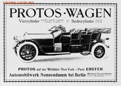 Частные выпуски нотгельдов Германии. Обзорная тема. - Рекламный плакат с изображением автомобилей Protos производства компании «Siemens-Schuckertwerke».