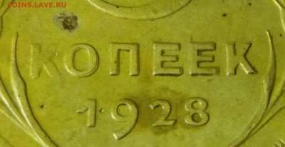 5 копеек 1928 г интересная до 18.12.2018 22:00 мск - 20181216_152546
