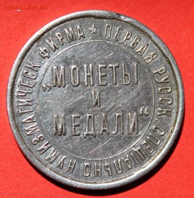 """Рекламный жетон """"Монеты и медали"""" 1907_до 20.12.2018 - IMG_7527.JPG"""