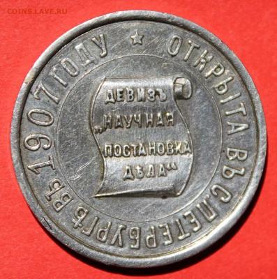 """Рекламный жетон """"Монеты и медали"""" 1907_до 20.12.2018 - IMG_7529 (2).JPG"""