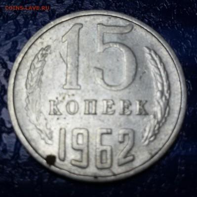 15 копеек 1962 г. Окончание 23. 12.18. - 20181217_095441-1