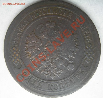 5 копеек 1867 ЕМ - DSCN5472