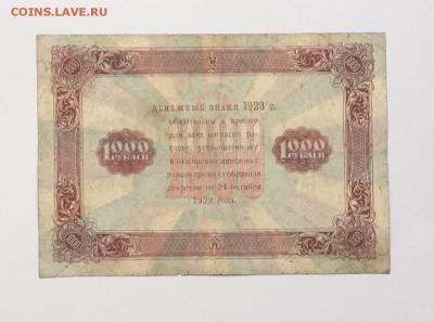 1000 рублей 1923 года до 22.00мск 22.12.18 - IMG_4919.JPG