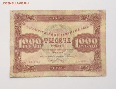 1000 рублей 1923 года до 22.00мск 22.12.18 - IMG_4918.JPG