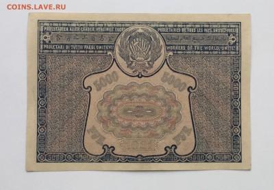 5000 рублей 1921 года до22.00мск 22.12.18 UNC !!! - IMG_5250.JPG