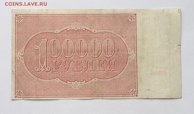 100000 рублей 1921 года до22.00мск 22.12.18 - IMG_5270.JPG