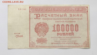 100000 рублей 1921 года до22.00мск 22.12.18 - IMG_5269.JPG