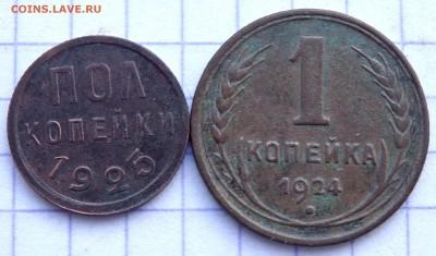1 копейка 1924 года ,пол коп.1925 до 19.12.2018 22-00 - PC140676.JPG