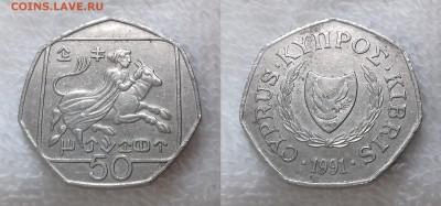 КИПР 50 центов 1991 до 23 декабря 22-00 мск - КИПР 50 центов 1991 20181130_1412