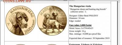 Памятные монеты Венгрии из недрагоценных металлов - 2000 форинтов собаки и овцы