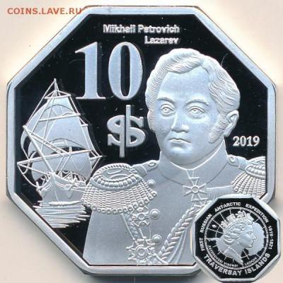 Монеты с Корабликами - Лазарев