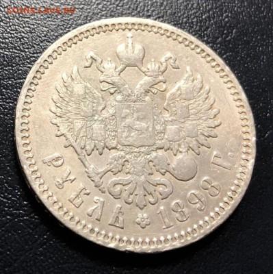 Рубль 1898 А.Г с 200 руб. до 23.12.18 22:00 - IMG_5091-17-12-18-01-44
