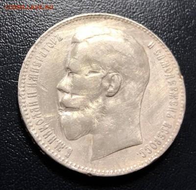Рубль 1898 А.Г с 200 руб. до 23.12.18 22:00 - IMG_5090-17-12-18-01-44