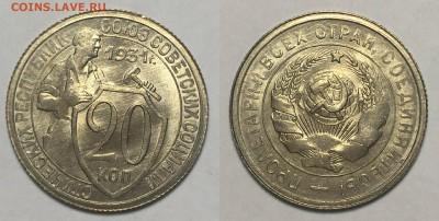 20 КОПЕЕК 1931 г UNC до 22,12 в 23,00 мск - 20 копеек 1931 г