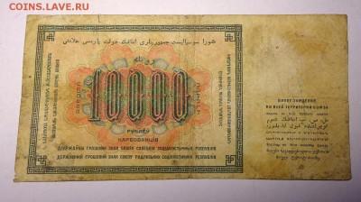 10 000 рублей 1923 г  22.12. 22-30 - DSC01212.JPG
