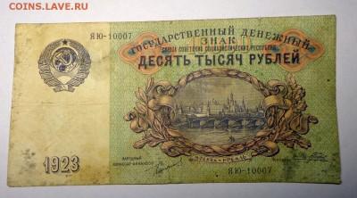 10 000 рублей 1923 г  22.12. 22-30 - DSC01211.JPG