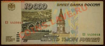10 000 руб 1995 год до 01.06.2011 22-00 (обращ.) - 10-000-1995-3