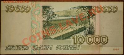 10 000 руб 1995 год до 01.06.2011 22-00 (обращ.) - 10-000-1995-4
