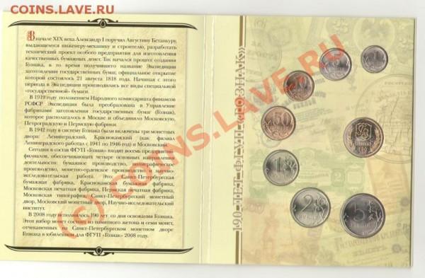 Годовой набор 2008 СПМД. + жетон 190 лет ГОЗНАК - 611655726_2