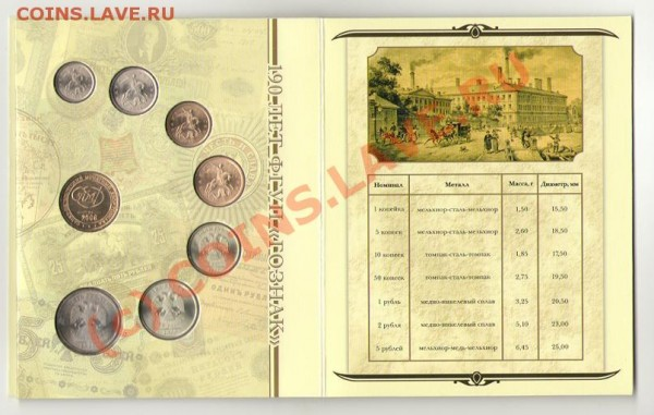 Годовой набор 2008 СПМД. + жетон 190 лет ГОЗНАК - 611655726_3
