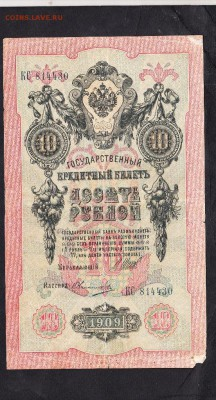 Россия 10 рублей образца 1909 г Шипов Овчинников - 82