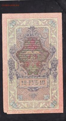 Россия 10 рублей образца 1909 г Шипов Овчинников - 82а