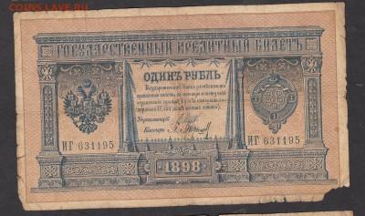 Россия 1 рубль образца 1898 г Шипов Барышев - 184