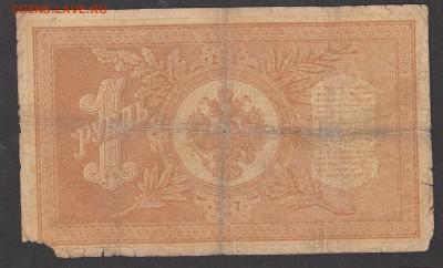 Россия 1 рубль образца 1898 г Шипов Барышев - 184а