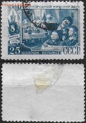 СССР 1949. ФИКС. №1367Р. В детском саду - 1367Р